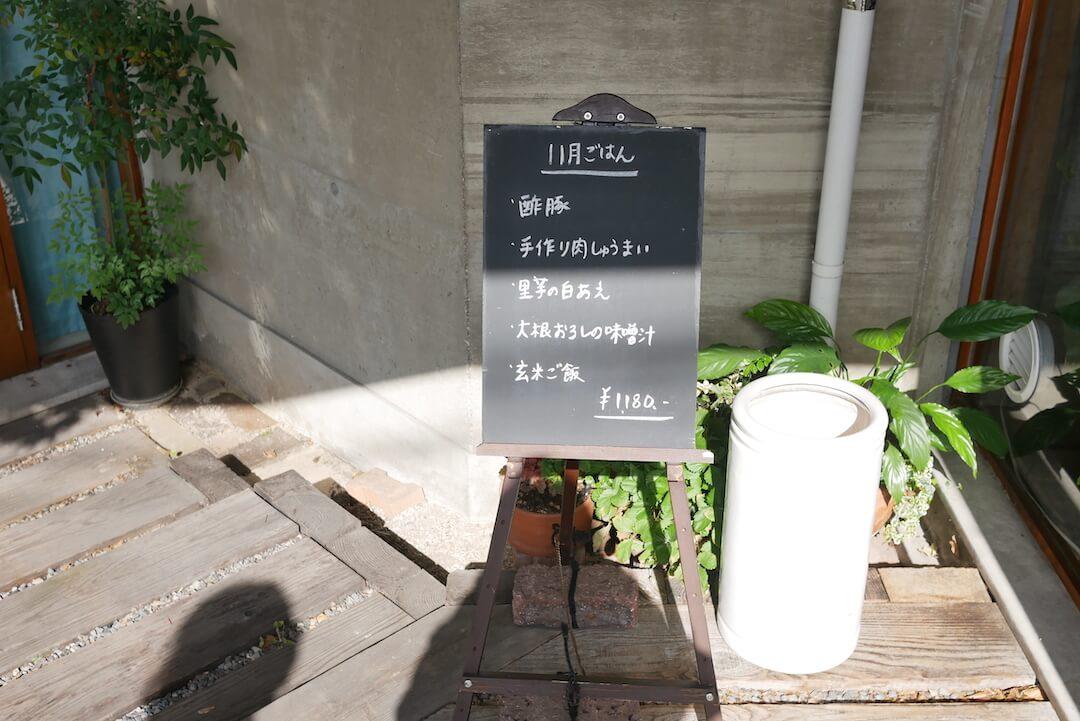 ごはんとおやつ カフェnico 春日井市 ランチ 御膳 ナチュラル