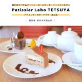 【春日井市】パティシエ・ラボ・テツヤ 高山店のイートインでカフェ♪バウムクーヘン人気店
