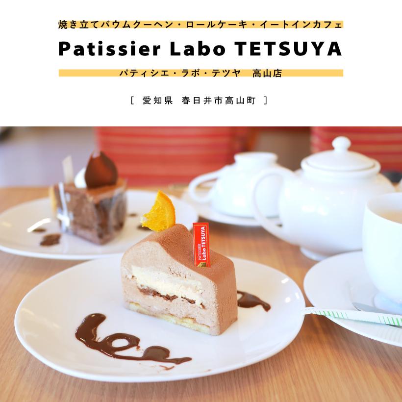 パティシエ・ラボ・テツヤ 高山店 春日井市 ケーキ屋さん イートイン バームクーヘン