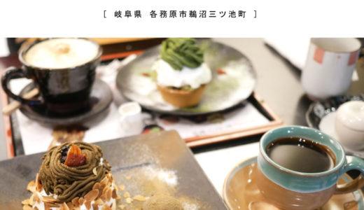 【各務原市】甘味処あべまき茶屋・抹茶やほうじ茶のモンブランが美味しい〜!雰囲気のある蔵カフェ(喫茶室山脈のバーター⁉︎)