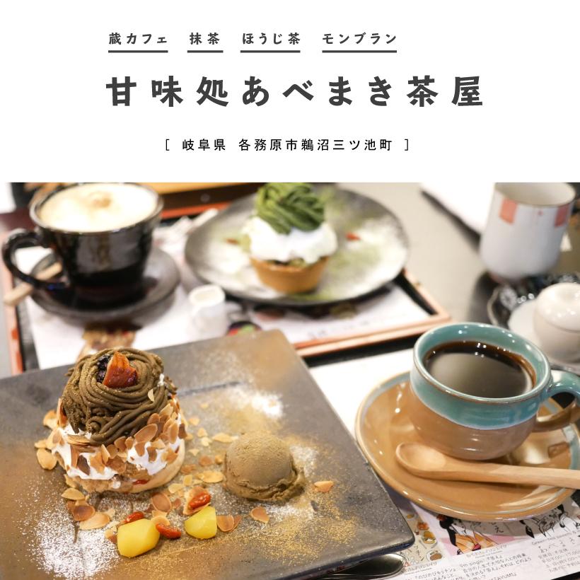 あべまき茶屋 各務原市 カフェ モンブラン 抹茶 ほうじ茶