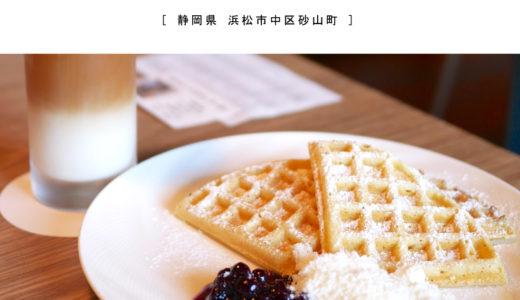 【浜松市】あだち珈琲・こだわり素材のワッフルとサイフォンコーヒーをゆったり。酒屋あだち併設