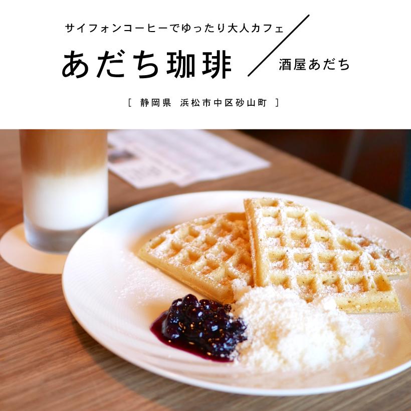 あだち珈琲 あだち酒屋 浜松市カフェ サイフォン ワッフル