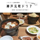 神戸元町ドリア イオンモール浜松市野店 ビーフシチュー ディナー