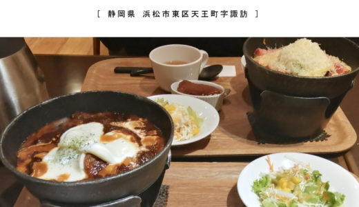 神戸元町ドリア・ドリア専門店のディナーセットメニューがお得!イオンモール浜松市野店
