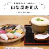 【袋井市】山梨屋寿司店・ご当地グルメ「たまごふわふわ」が新感覚で美味!お寿司とセットランチ♪