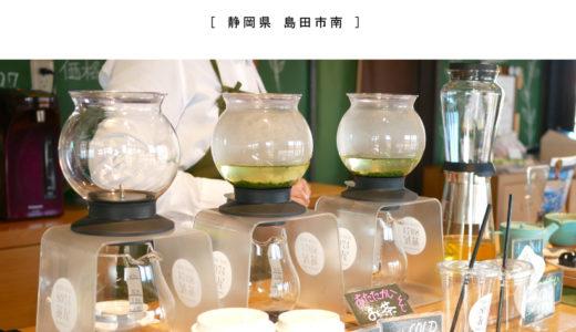 【島田市】蓬莱橋897.4(やくなし)茶屋でテイクアウト緑茶!お土産・フリーWi-Fi