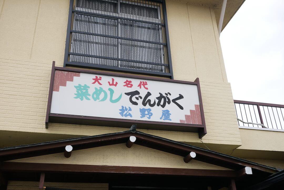 菜めしでんがく松野屋 犬山市 田楽 名物 観光 人気店