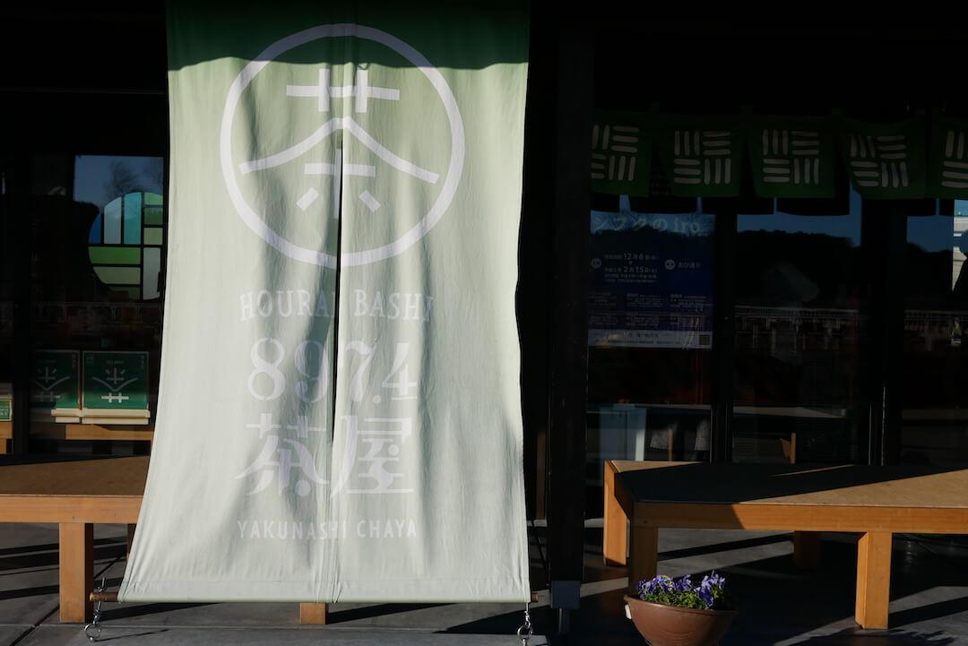 蓬莱橋897.4茶屋 島田市カフェ 観光