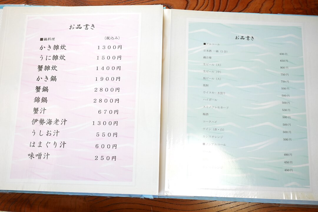 御前崎市 錦亭 生簀 定食 ランチ 和食 リーズナブル メニュー 値段