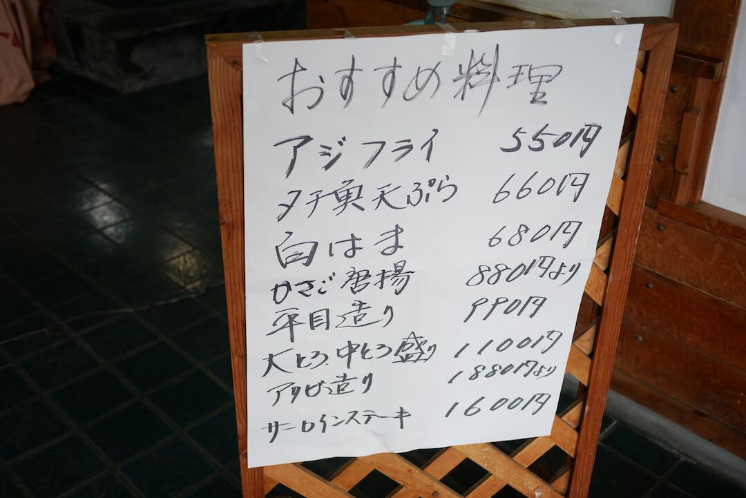 御前崎市 錦亭 生簀 定食 ランチ 和食 リーズナブル