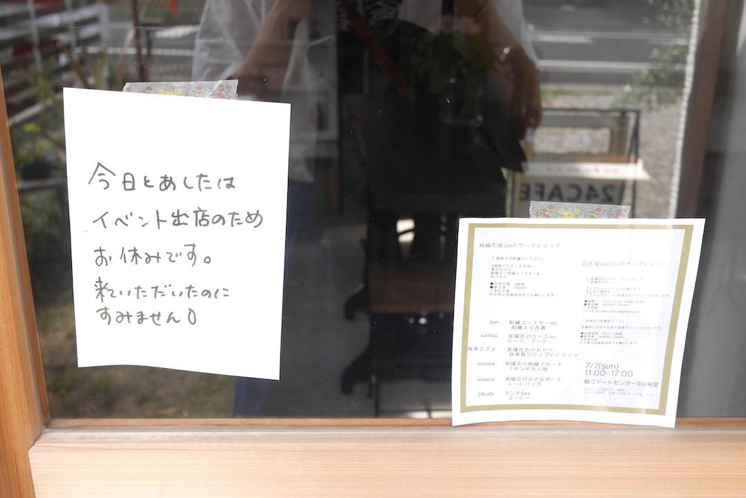 24cafe 磐田市カフェ ナチュラルカフェ