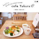 【浜松市】cafe Yukuru『おひるごはんとおやつのお店』で限定プレートランチ!北欧インテリアとナチュラルな大人カフェ
