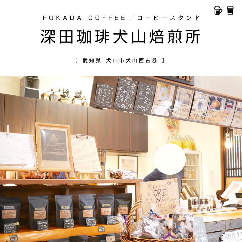 犬山 城下町 観光 食べ歩き 深田珈琲犬山焙煎所 コーヒースタンド