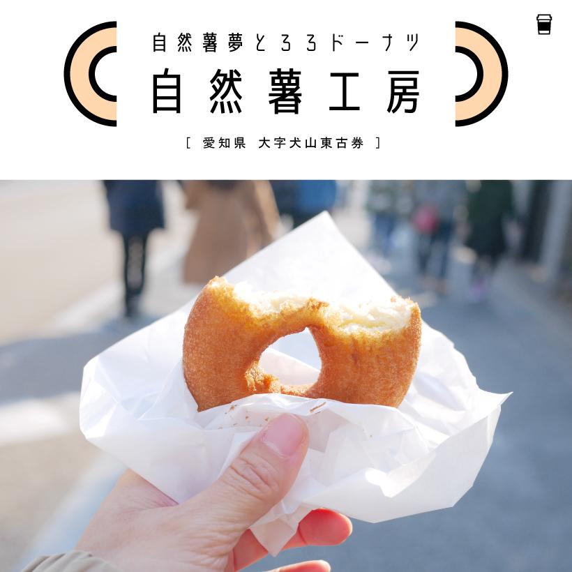 犬山 城下町 観光 食べ歩き 自然薯 ドーナツ