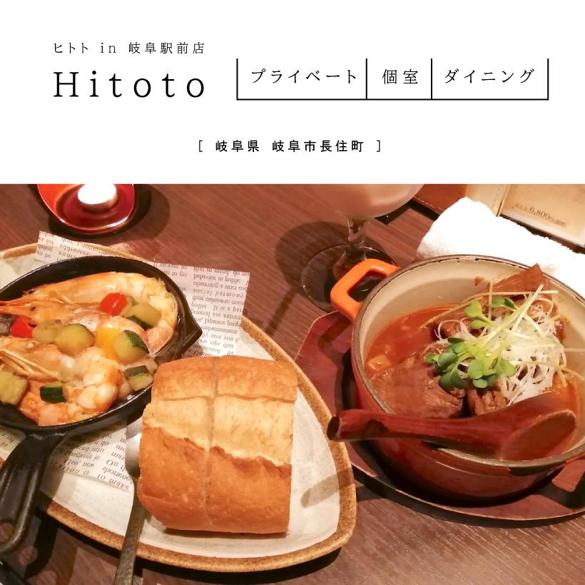 Hitoto(ヒトト) 岐阜駅前店 ダイニング 居酒屋 ディナー