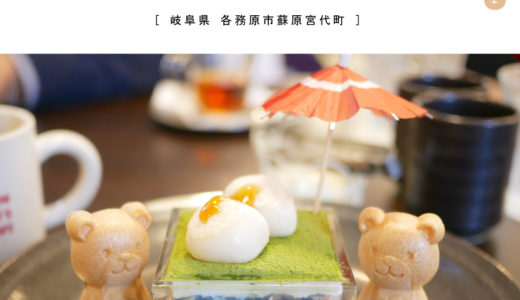 【各務原市】Mini Lover's Cafe(ミニラバーズカフェ)和カフェリニューアル後にランチ行ってきた!映えスイーツも♪キッズスペース