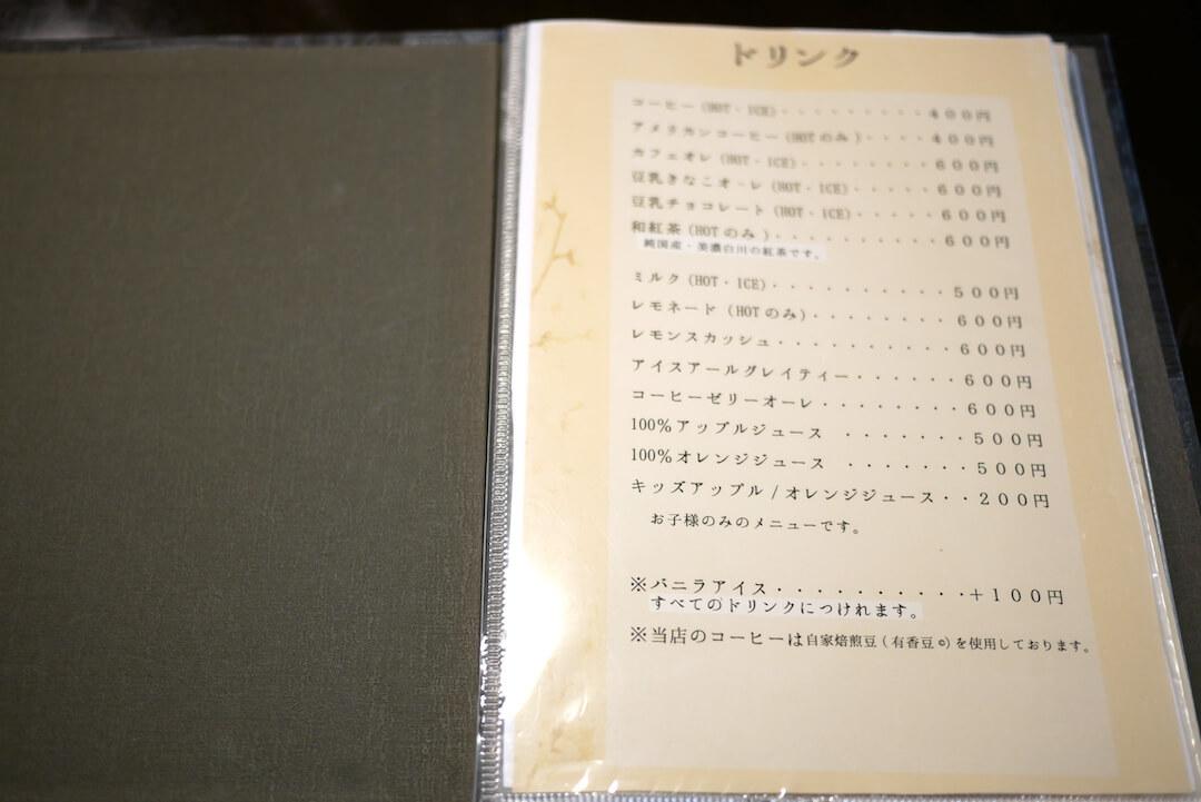 いいかふぇ 岩倉市カフェ 古民家 限定ランチ 和食