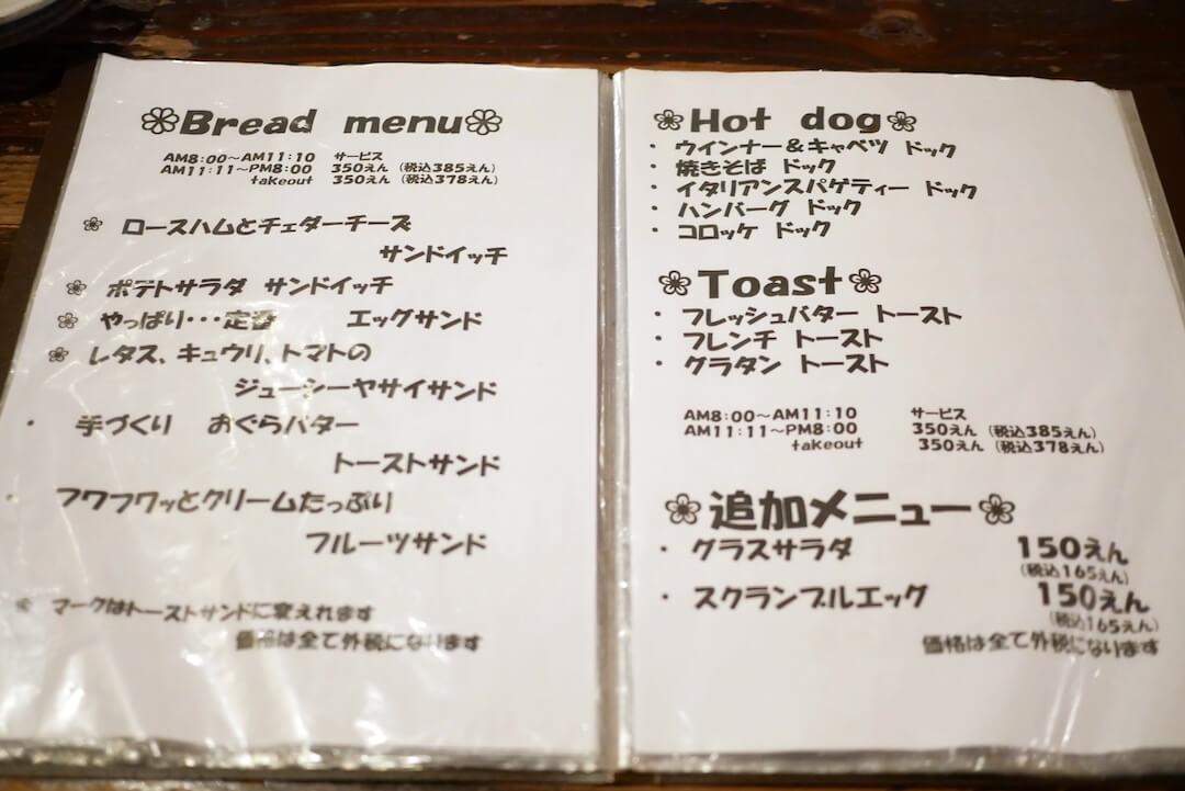 花ごろも(Hanagoromo)岩倉市 カフェ アフタヌーンセット ケーキ
