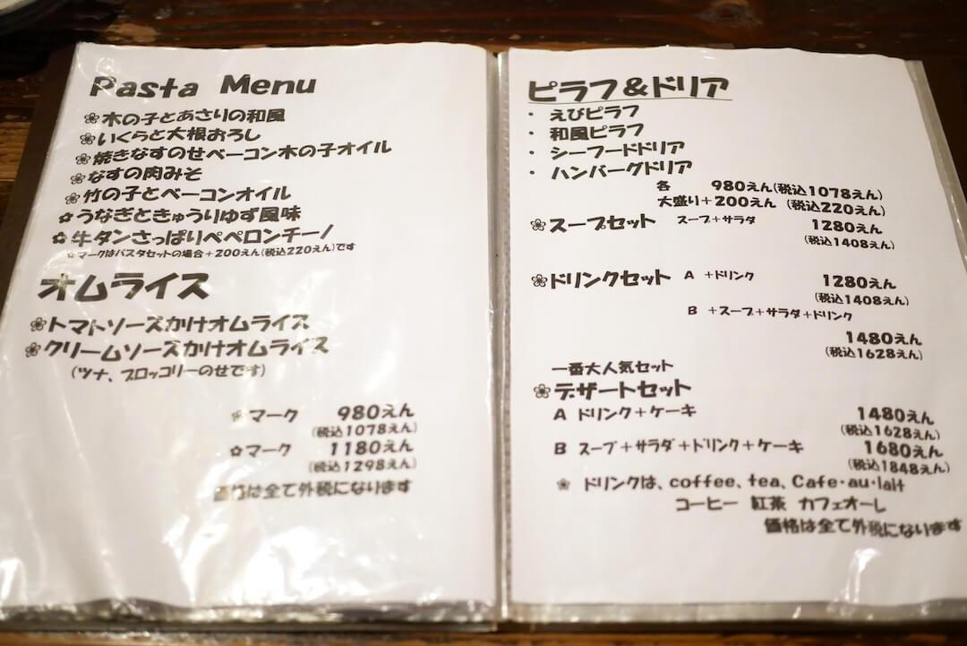 花ごろも(Hanagoromo)岩倉市 カフェ アフタヌーンセット ケーキ メニュー