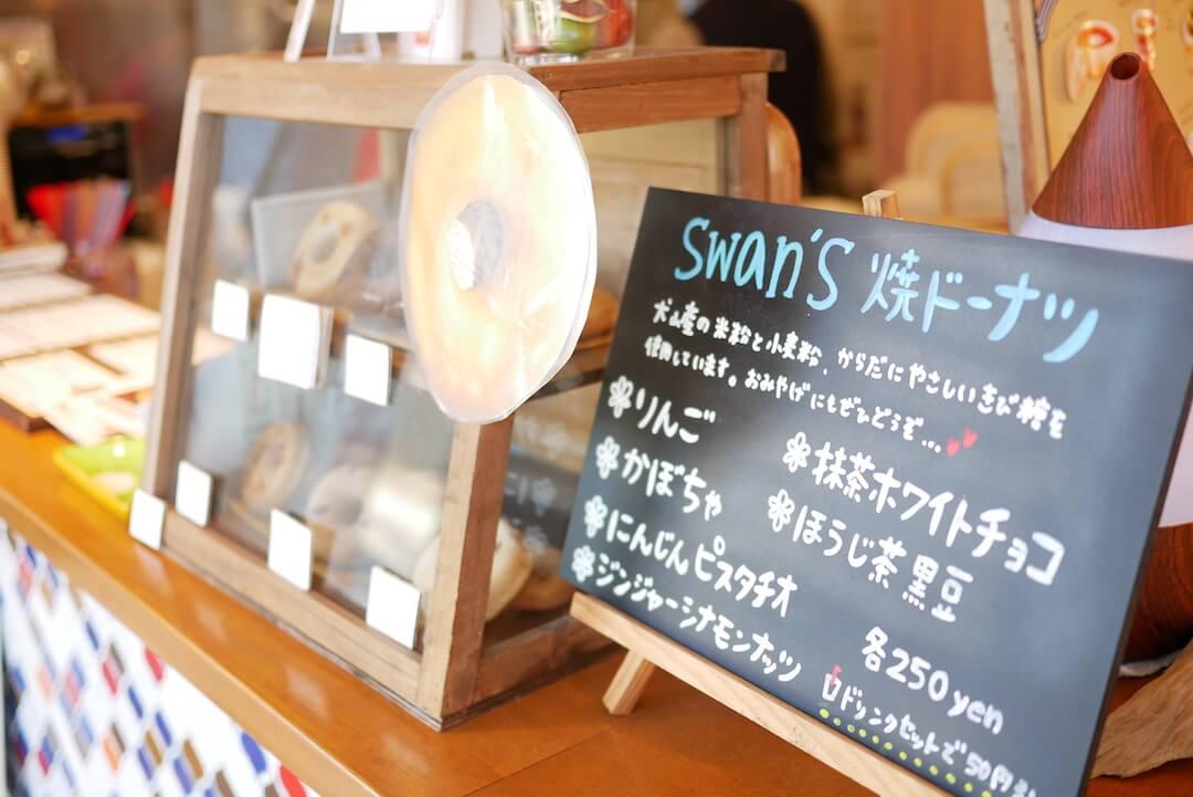 swan's cafe juice stand(スワンズカフェ ジューススタンド) 犬山カフェ 犬山産 フルーツ 野菜 焼ドーナツ
