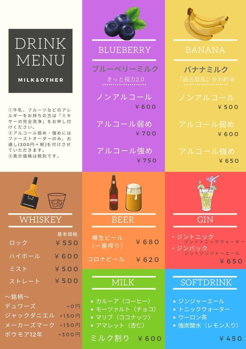 フルーツカクテル専門店CIEL(シエル)瑞穂市 果物 岐阜BAR お酒