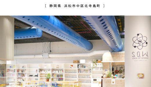 【浜松市】S.O.W(Sence Of Wonder) 浜松科学館みらいーら館内カフェは遊べる学べるオシャレ!キッズスペース・テイクアウト