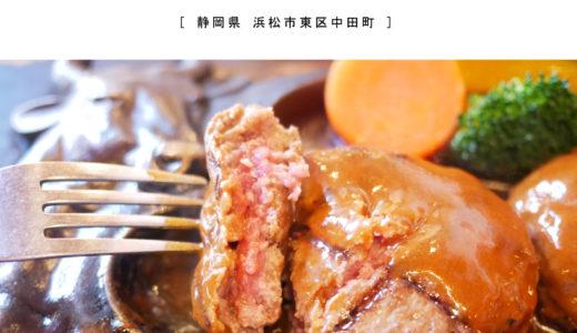【浜松市】さわやか浜松中田店(並ばず入れる)鉄板のげんこつハンバーグランチ!
