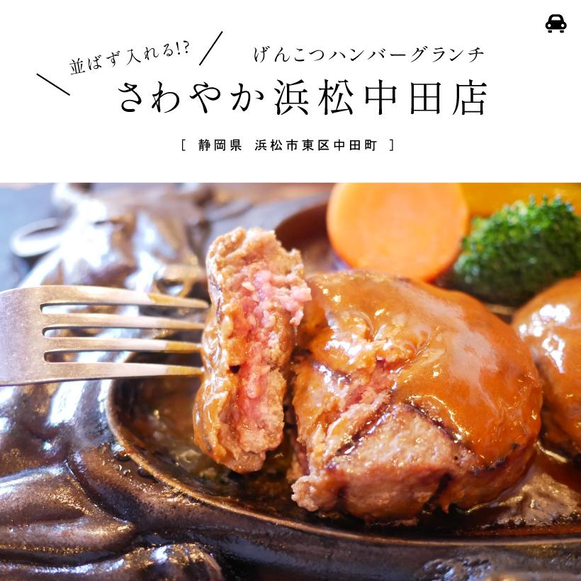 さわやか 浜松中田店 げんこつハンバーグ ランチ