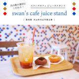 【犬山市】swan's cafe juice stand(スワンズカフェ ジューススタンド)犬山産の食材にこだわり!オシャレスタンド♪テイクアウト・イートイン