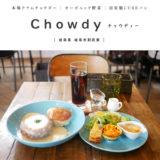 Chowdy(チャウディー)岐阜カフェ 岐阜市 クラムチャウダーランチ パン