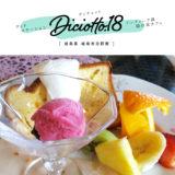 【岐阜市】Diciotto.18(ディチョット)山の上の隠れ家カフェで景色を見ながら優雅なティータイム♪人気店・野菜販売