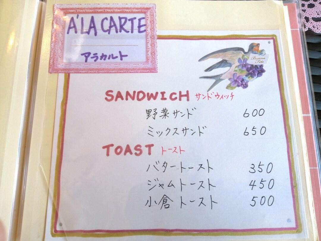 Diciotto.18(ディチョット)岐阜市カフェ スイーツ ケーキセット 日野