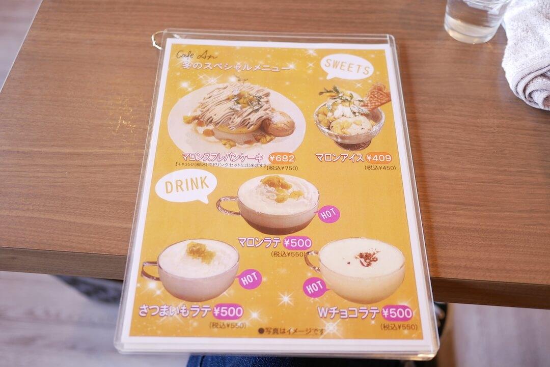 Cafe An 杏(カフェあん) 各務原市カフェ スイーツ パンケーキ タピオカ テイクアウト ナチュラル系