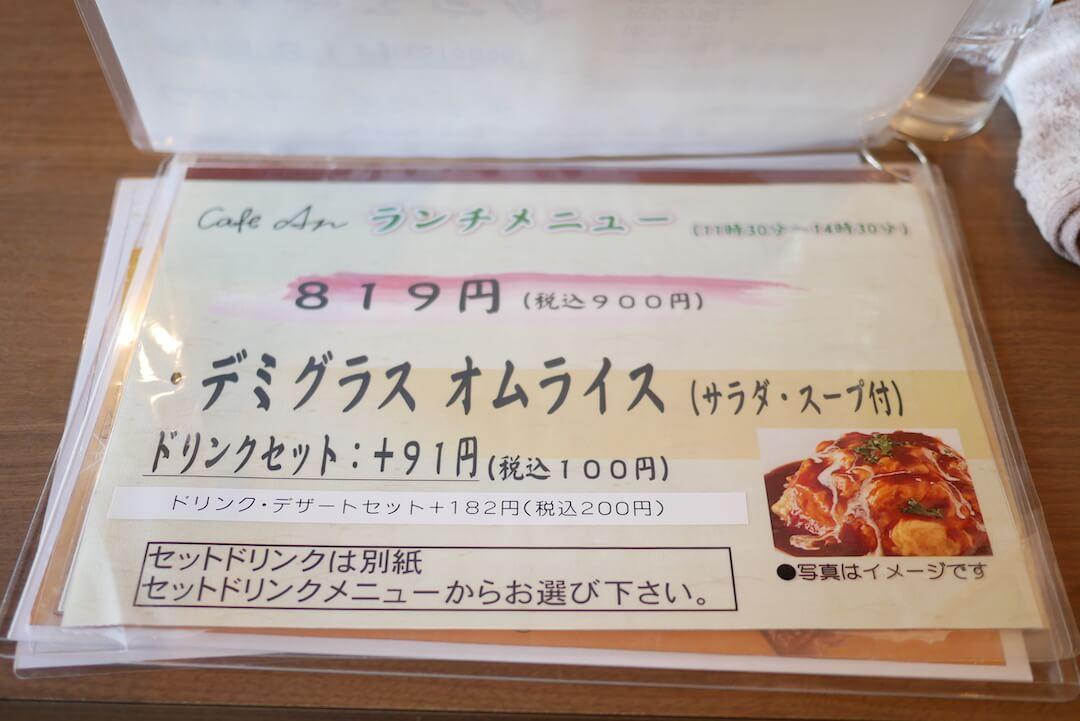 Cafe An 杏(カフェあん) 各務原市カフェ スイーツ パンケーキ メニュー ランチ