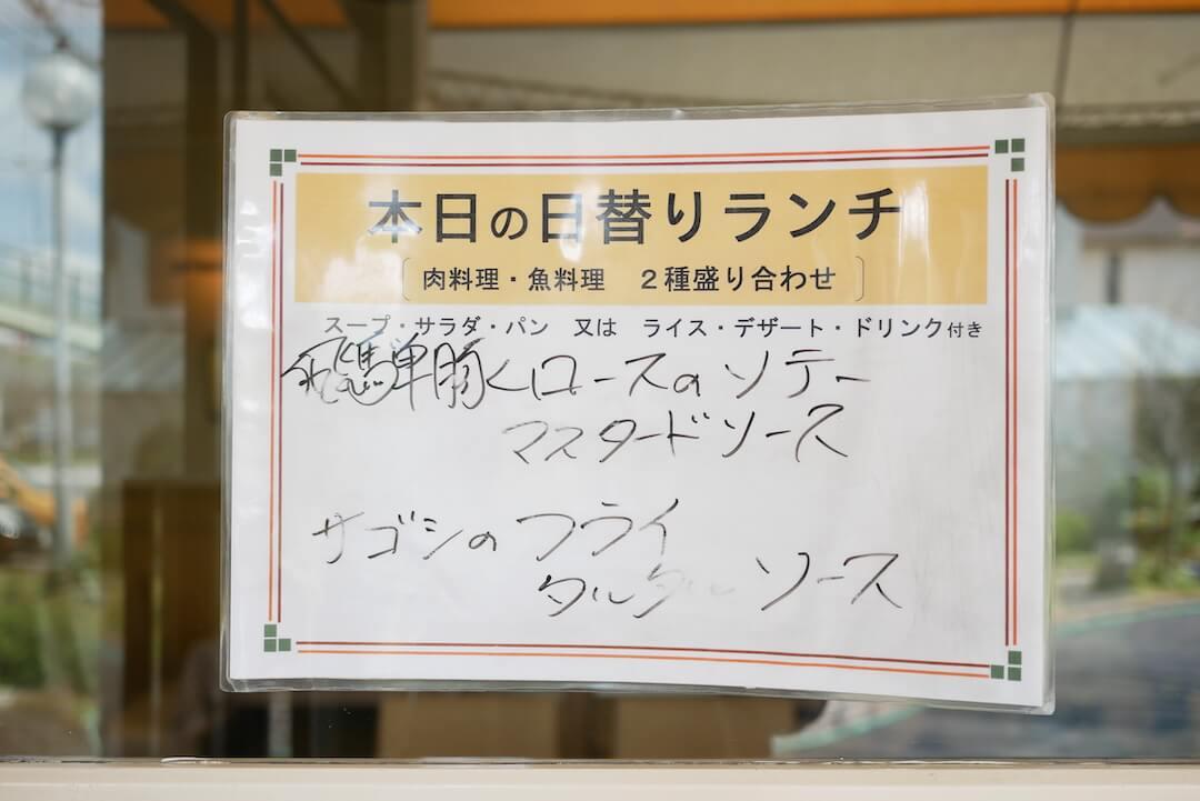 ヴァンドール柴園(シエン)各務原市カフェ 岐阜 ランチ カジュアルフレンチ メニュー