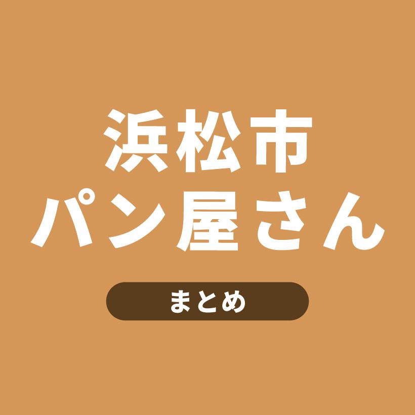 浜松市 パン屋さん パン 自家製 テイクアウト