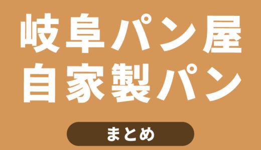 岐阜のパン屋さん・自家製パン【まとめ】