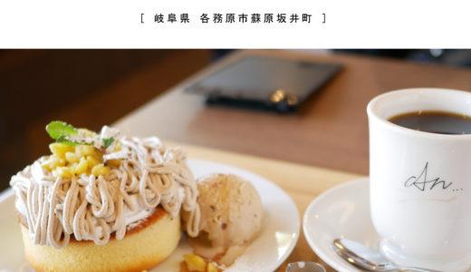 【各務原市】Cafe An 杏(カフェあん)ナチュラルカフェでパンケーキ♪タピオカテイクアウト有り