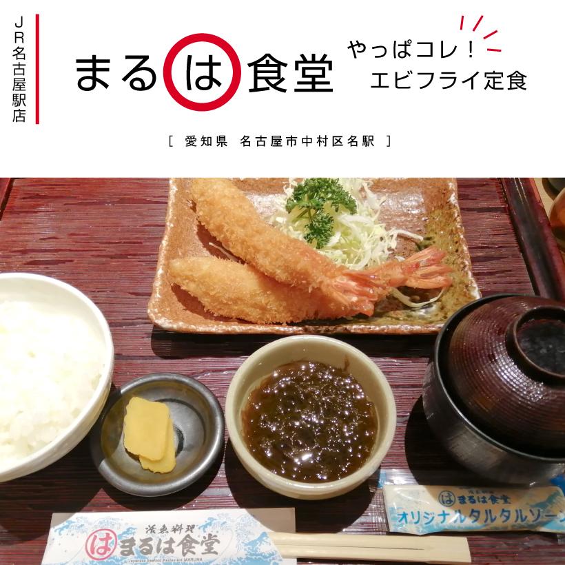 まるは食堂 JR名古屋駅店 エビフライ定食 デカイ ディナー 名古屋グルメ