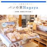 【北方町】パンの家Nagaya・ブルーの建物が爽やか!こじんまりでリーズナブルおやつに練乳パン&クランベリーパン♪