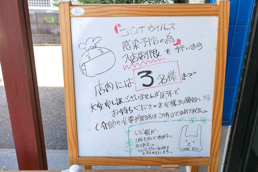 パンの家Nagaya 本巣郡北方町 パン屋さん テイクアウト おやつ リーズナブル