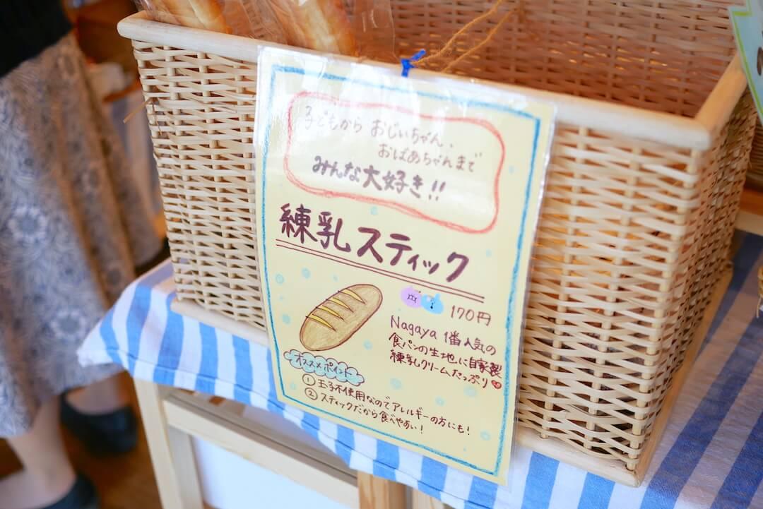 パンの家Nagaya 本巣郡北方町 岐阜パン屋さん テイクアウト おやつ リーズナブル