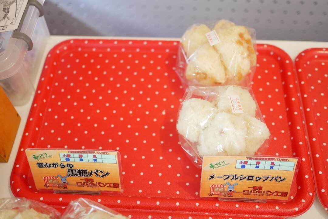 ロバのパン工房(一恵庵)岐阜パン屋 蒸しパン 昔ながら 日本昭和村
