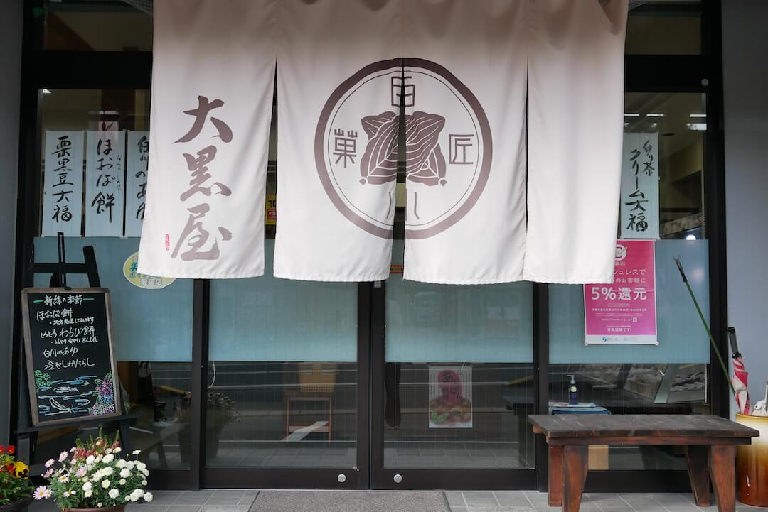 白川菓匠 大黒屋 岐阜スイーツ 和菓子 洋菓子 シュークリーム ロールケーキ 白川茶