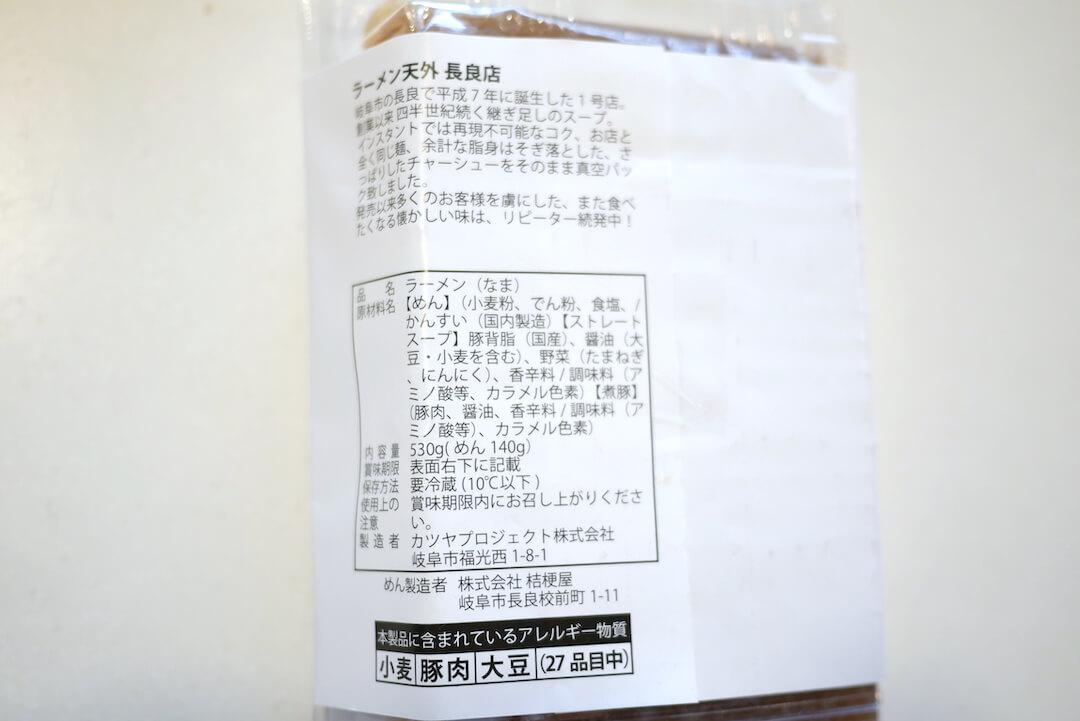 ラーメン天外 長良店 岐阜テイクアウト 即席麺 自宅
