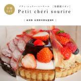 Petit chéri sourire(プティ・シェリー・スーリール)各務原イオン ケーキ屋さん 岐阜スイーツ フルーツタルト
