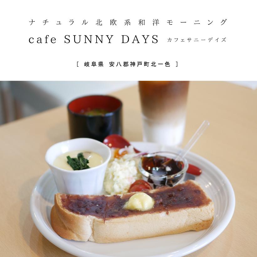 cafe SUNNY DAYS 岐阜カフェ 安八郡神戸町 モーニング 小倉トースト