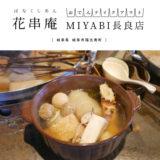 【岐阜市】花串庵 MIYABI 長良店・おでんのテイクアウトが粋!鍋持ち込みで100円引きが嬉しい♪