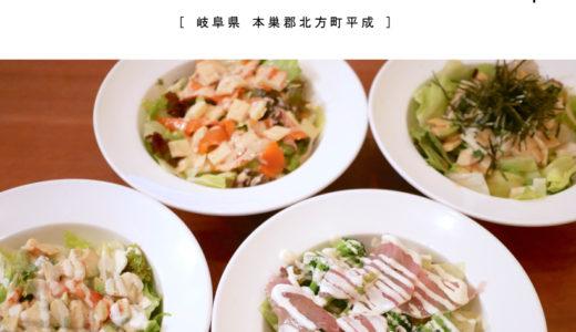 【本巣郡北方町】cafe+kitchen BLEKOCHEN(ブルコッヘン)超健康志向!野菜ソムリエのオーナーが提供するサラダオンリーディナー♪